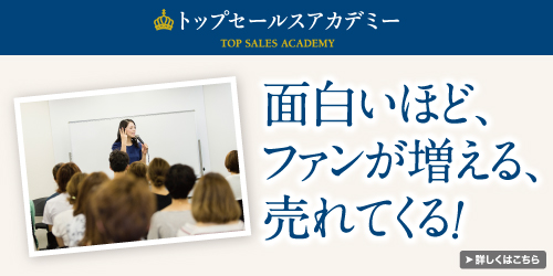 Top Sales Academy