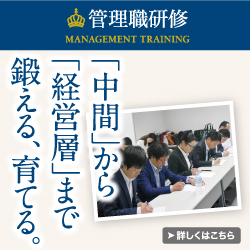 Management training training