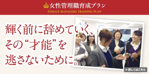 Female managerial training plan