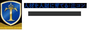 辻村人財コンサル株式会社